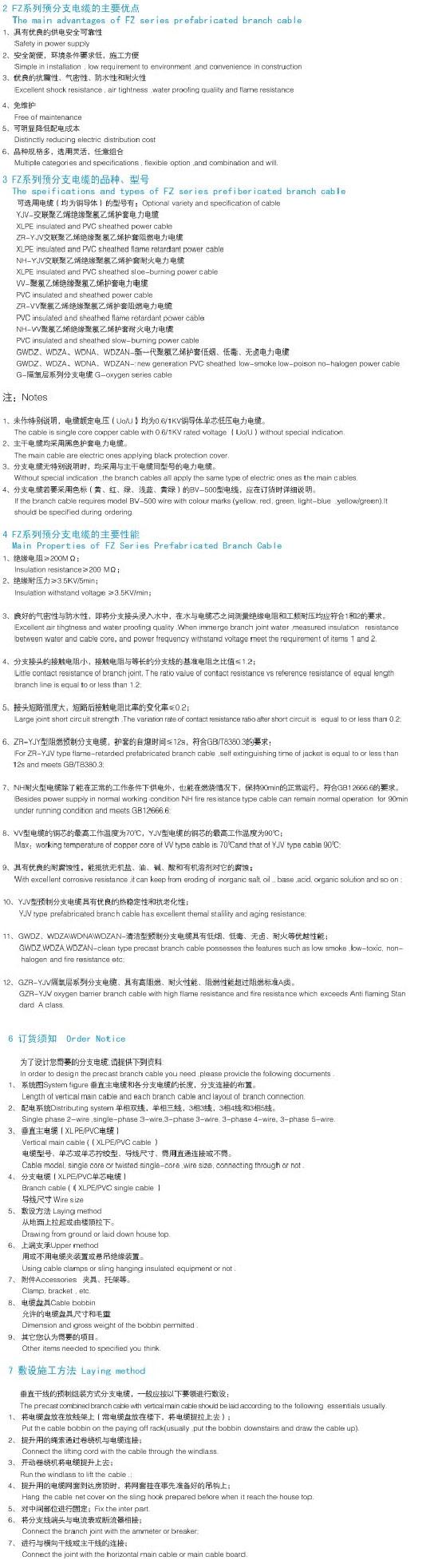 上海起帆电缆_预分支电缆